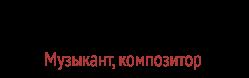 Сергей Петров: аккордеонист и композитор